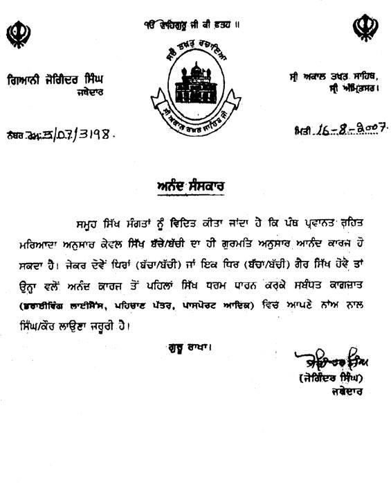Interfaith Anand Karaj / Lavan   Sikh Philosophy Network