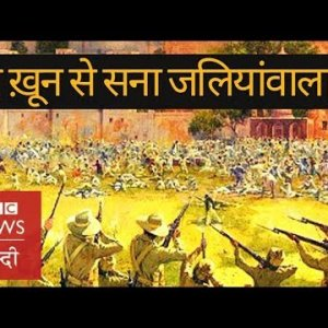 Jallianwala Bagh massacre : Blow by blow account of the blood bath (BBC Hindi)