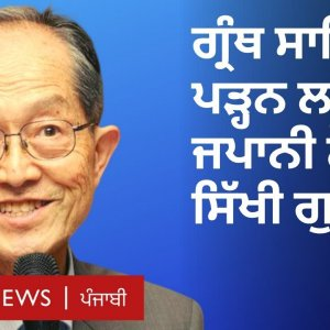 Punjabi by Japanese: Tomio Mizokami learnt Gurmukhi to read Guru Granth Sahib